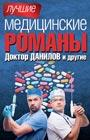 """Андрей Шляхов """"Лучшие медицинские романы"""""""