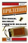 """Захар Прилепин """"Ботинки, полные горячей водкой"""" Серия """"Эксклюзивная новая классика"""" Pocket-book"""