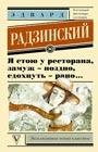 """Эдвард Радзинский """"Я стою у ресторана, замуж поздно - сдохнуть рано"""" Серия """"Эксклюзивная новая классика"""" Pocket-book"""