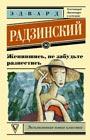 """Эдвард Радзинский """"Женившись, не забудьте развестись"""" Серия """"Эксклюзивная новая классика"""" Pocket-book"""
