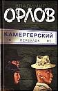 """В.В. Орлов """"Камергерский переулок"""""""