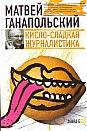 """Матвей Ганапольский """"Кисло-сладкая журналистика"""""""