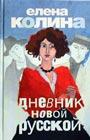 """Елена Колина """"Дневник новой русской"""""""