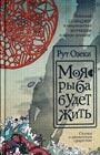 """Рут Озеки """"Моя рыба будет жить"""" Серия """"Шорт-лист"""""""