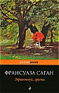 "Франсуаза Саган ""Здравствуй, грусть"" Pocket-book"