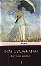 "Франсуаза Саган ""Смутная улыбка"" Серия ""Pocket book"" Pocket-book"