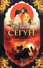 "Джеймс Клавелл ""Сегун"" Серия ""The Big Book"""