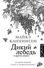 """Майкл Каннингем """"Дикий лебедь"""" Серия """"Corpus"""""""