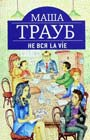 "Маша Трауб ""Не вся La Vie"" Серия ""Проза Маши Трауб"" Pocket-book"