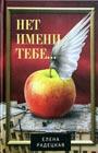 """Елена Радецкая """"Нет имени тебе"""""""