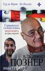 """Владимир Познер, Иван Ургант """"Тур де Франс. Их Италия. Германская головоломка (видеокнига)"""""""