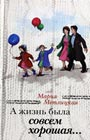 """Мария Метлицкая """"А жизнь была совсем хорошая"""" Серия """"За чужими окнами"""""""