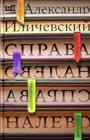 """Александр Иличевский """"Справа налево"""" Серия """"Уроки чтения"""""""