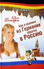 """Лидия Штерн """"Как я свалила из Германии обратно в Россию"""""""