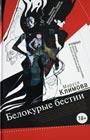 """Маруся Климова """"Белокурые бестии"""" Серия """"Книга non grata"""""""