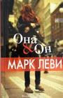 """Марк Леви """"Она и он"""""""