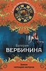"""Валерия Вербинина """"Замок четырех ветров"""" Серия """"Его величество случай"""""""