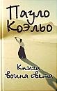 "Пауло Коэльо ""Книга воина света"""