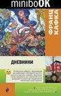 """Франц Кафка """"Дневники"""" Серия """"Minibook"""" Pocket-book"""