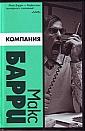 "Макс Барри ""Компания"" Серия ""Альтернатива"""