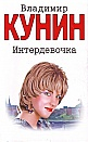 "Владимир Кунин ""Интердевочка"" Pocket-book"