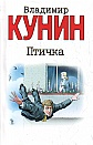 "Владимир Кунин ""Птичка"" Pocket-book"