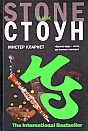 "Ник Стоун ""Мистер Кларнет"" Серия ""The International Bestseller"""
