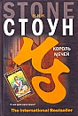 "Ник Стоун ""Король мечей"" Серия ""The International Bestseller"""