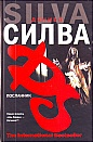 "Д. Силва ""Посланник"" Серия ""The International Bestseller"""