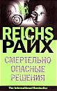 """К. Райх """"Смертельно опасные решения"""" Серия """"The International Bestseller"""""""