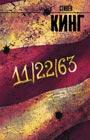 "Стивен Кинг ""11/22/63"" Серия ""Король на все времена"""