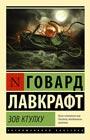 """Говард Лавкрафт """"Зов Ктулху"""" Серия """"Эксклюзивная классика"""" Pocket-book"""