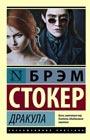 """Брэм Стокер """"Дракула"""" Серия """"Эксклюзивная классика"""" Pocket-book"""