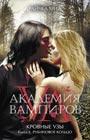 """Райчел Мид """"Академия вампиров. Кровные узы. Книга 6. Рубиновое кольцо"""" Серия """"Сумерки"""""""