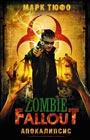 "Марк Тюфо ""Zombie Fallout: Апокалипсис"" Серия ""Ходячие мертвецы"""