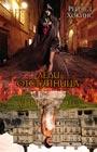 """Рейчел Хокинс """"Леди-отступница. Книга 3"""" Серия """"Ангелы и демоны"""""""