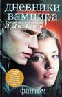 "Л. Дж. Смит ""Дневники вампира. Охотники. Книга 1. Фантом"" Серия ""Дневники вампира"""