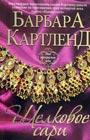 """Барбара Картленд """"Шелковое сари"""" Серия """"Моя прекрасная леди"""" Pocket-book"""