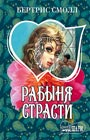 "Бертрис Смолл ""Рабыня страсти"" Серия ""Шарм (мини)"" Pocket-book"