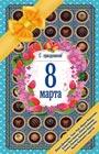 """С праздником! 8 марта. Рассказы о любви. Серия """"С праздником! 8 марта"""""""