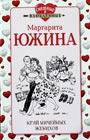 """Маргарита Южина """"Край ничейных женихов"""" Серия """"Смешные и влюбленные"""" Pocket-book"""
