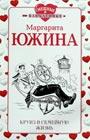 """Маргарита Южина """"Круиз в семейную жизнь"""" Серия """"Смешные и влюбленные"""" Pocket-book"""