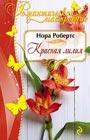 """Нора Робертс """"Красная лилия"""" Серия """"Романтическое настроение"""" Pocket-book"""