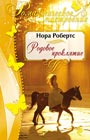 """Нора Робертс """"Родовое проклятие"""" Серия """"Романтическое настроение"""" Pocket-book"""
