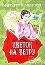 "Маргарет Пембертон ""Цветок на ветру"" Серия ""Мини - Шарм"" Pocket-book"