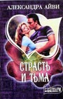 "Александра Айви ""Страсть и тьма"" Серия ""Мини - Шарм"" Pocket-book"