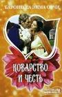 "Баронесса Эмма Орчи ""Коварство и честь"" Серия ""Шарм (мини)"" Pocket-book"
