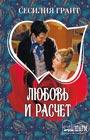 """Сесилия Грант """"Любовь и расчет"""" Серия """"Шарм (мини)"""" Pocket-book"""