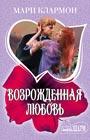 """Мари Клармон """"Возрожденная любовь"""" Серия """"Шарм (мини)"""" Pocket-book"""