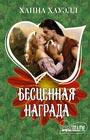 "Ханна Хауэлл ""Бесценная награда"" Серия ""Шарм (мини)"" Pocket-book"